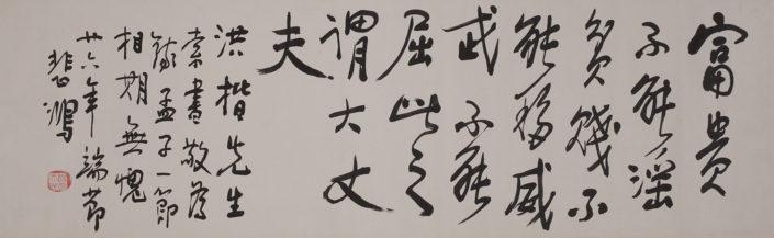Quotation from Mencius